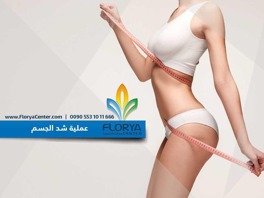 عملية شد الجسم بعد فقدان الدهون والتخسيس وماهي المخاطر والمضاعفات مستشفى فلوريا Florya Hospital